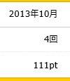 ハピタス ポイント明細 201310
