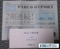 パルコ シネマ 201308