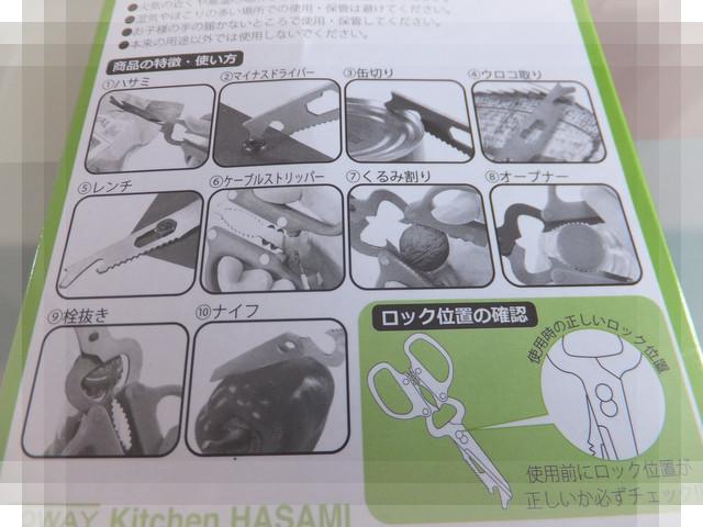 キッチンばさみ3