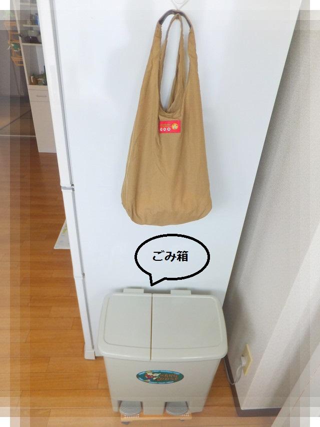 ゴミ袋の収納3