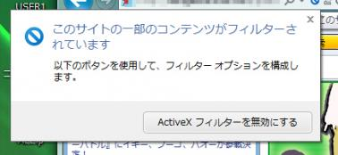 ActiveXフィルターを無効にする