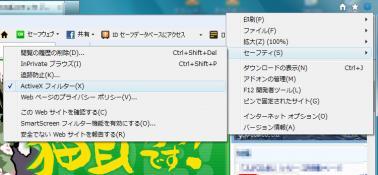 「ActiveXフィルター」のチェックをはずす