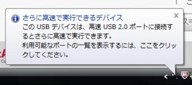 このUSBデバイスは、高速USB2.0ポートに接続するとさらに高速で実行できます。