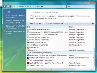 zhotkey(PS2 Multimedia Keyboard Driver) スタートアップの停止