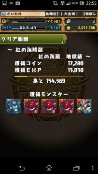 20131114 225517_R