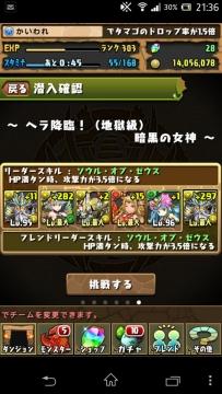 20131119 213700R