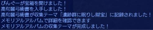「遺跡群に眠りし財宝」完成!