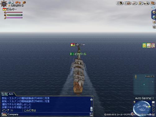 航海していると突然TELLが・・・