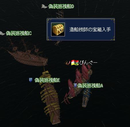 造船技師の宝箱入手