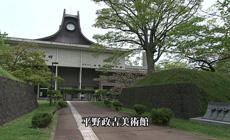 美の巨人たち 平野政吉美術館