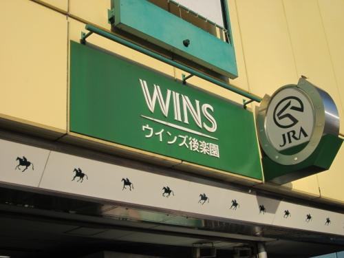 【競馬】超高級WINSがあってもいいと思う