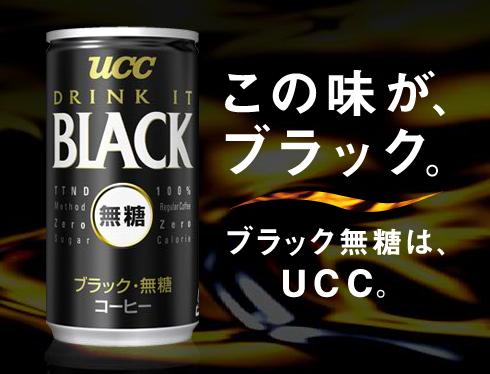 【競馬板】缶コーヒーで一番旨いの何?