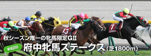 第62回 府中牝馬ステークス【G2】