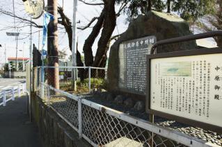中原小学校前の中原御殿蹟碑