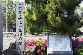 旧東海道・梅沢の一里塚跡