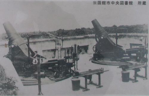 函館要塞古写真