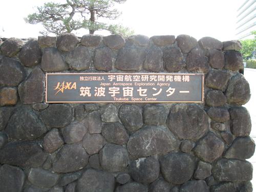筑波宇宙センター001