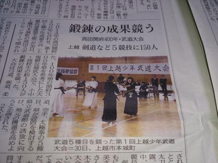 上越武道大会