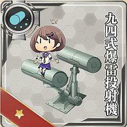 九四式爆雷投射機
