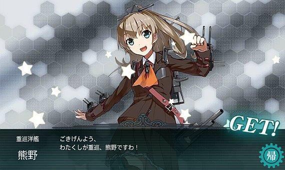 重巡洋艦熊野