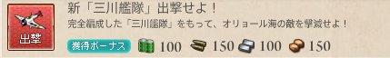 新三川艦隊出撃