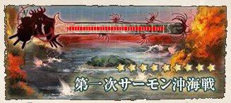サーモン沖海戦