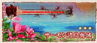 サーモン諸島