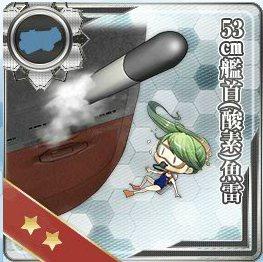 53センチ艦首酸素魚雷