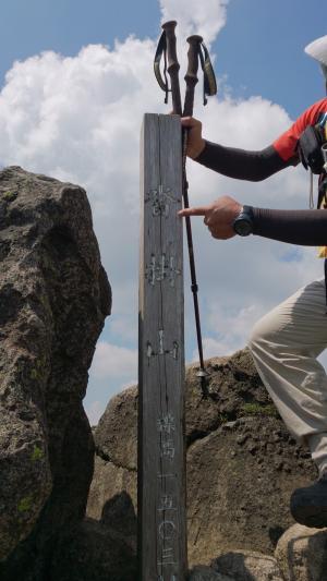 1356-1沓掛山頂