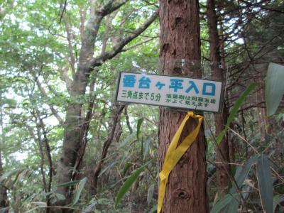 13-04番台ヶ平入口