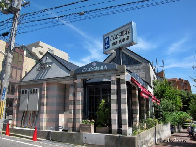 にしむら珈琲店