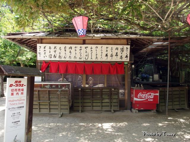 紅葉谷公園の茶屋