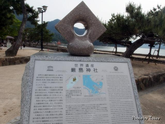 宮島のマーク