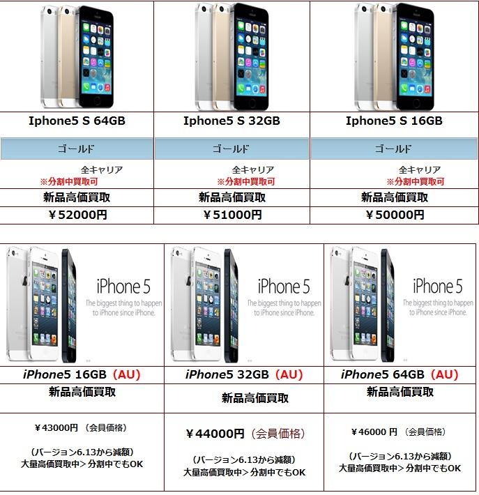 0921iphone5s_1.jpg