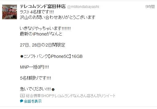 0927iphone5c.jpg