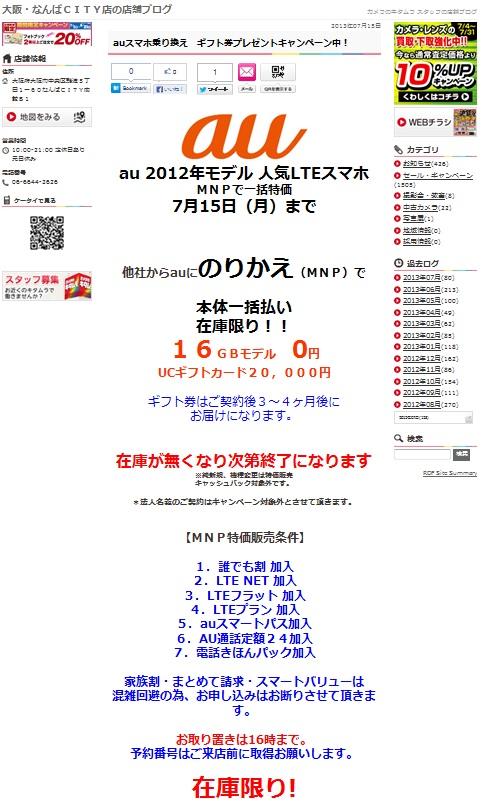 20130715_kitamura.jpg
