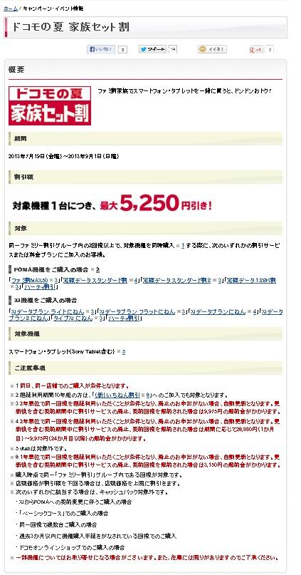20130716_docomo.jpg