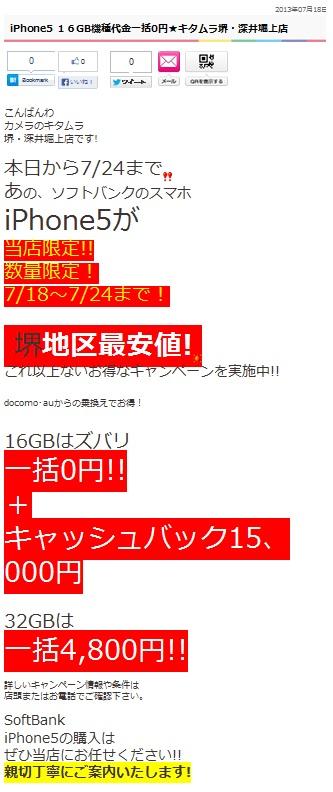 20130719_KITAMURA.jpg
