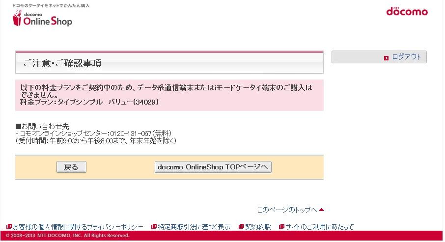 20130828_docomo2.jpg