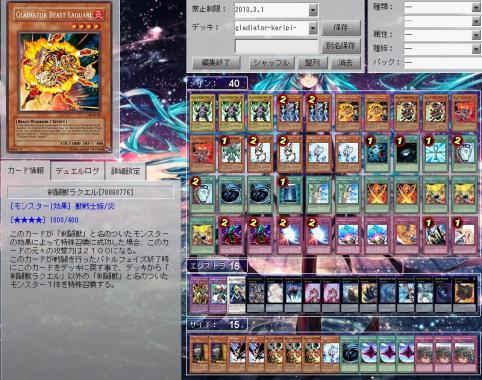 20130629剣闘獣優勝!