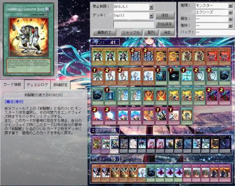 剣闘獣優勝20130714