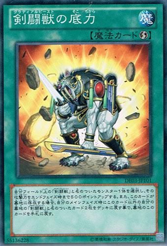 剣闘獣の底力
