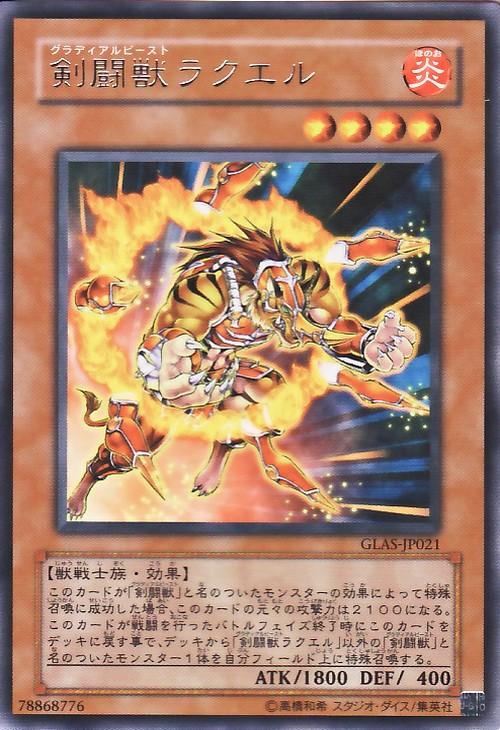 剣闘獣ラクエル