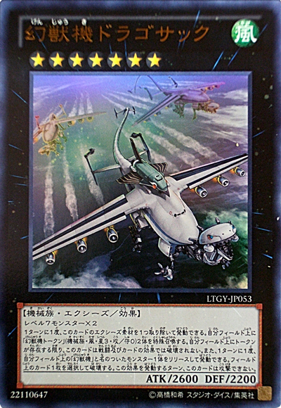 幻獣機ドラゴサック
