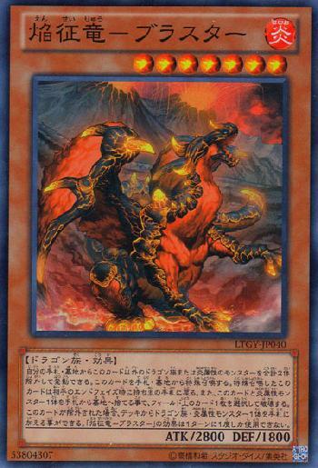 焔征服ブラスター