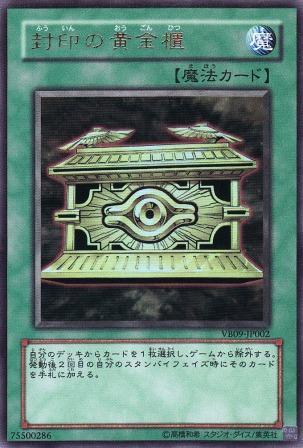 封印の黄金櫃