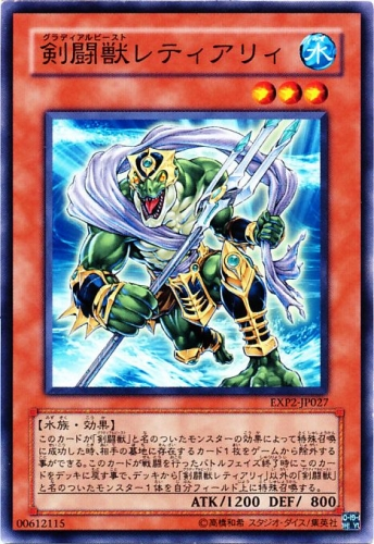 剣闘獣レティアリィ