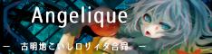 古明地こいしロリィタ合同誌『Angelique』
