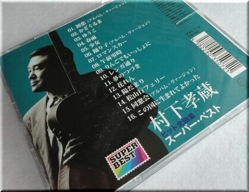 村下孝蔵CD
