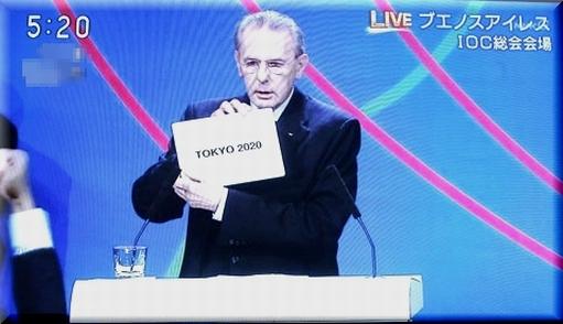 2020 TOKYOオリンピック決定